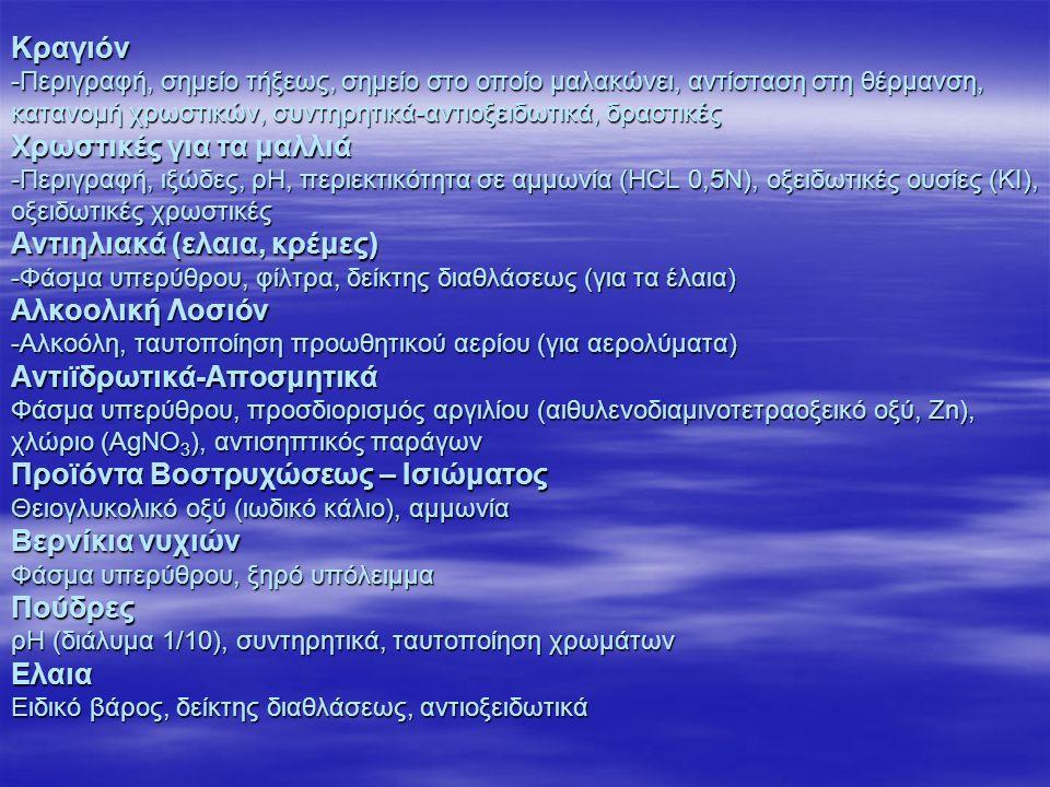 Κραγιόν -Περιγραφή, σημείο τήξεως, σημείο στο οποίο μαλακώνει, αντίσταση στη θέρμανση, κατανομή χρωστικών, συντηρητικά-αντιοξειδωτικά, δραστικές Χρωστ