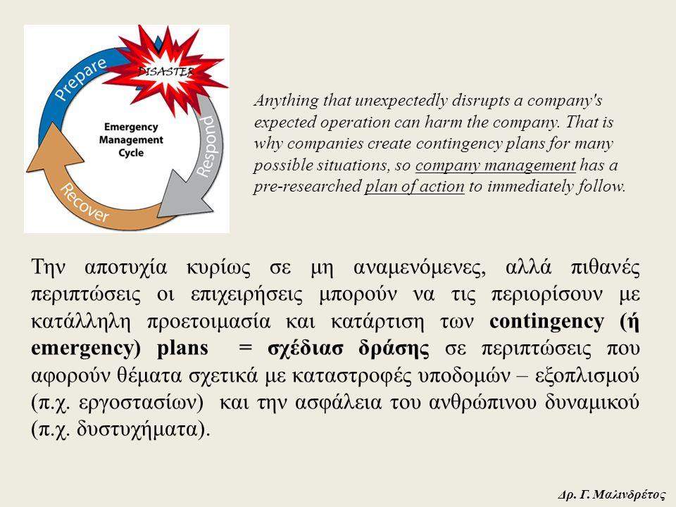 Την αποτυχία κυρίως σε μη αναμενόμενες, αλλά πιθανές περιπτώσεις οι επιχειρήσεις μπορούν να τις περιορίσουν με κατάλληλη προετοιμασία και κατάρτιση των contingency (ή emergency) plans = σχέδιασ δράσης σε περιπτώσεις που αφορούν θέματα σχετικά με καταστροφές υποδομών – εξοπλισμού (π.χ.