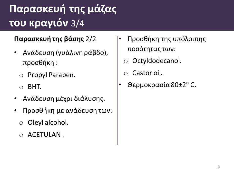 Παρασκευή της μάζας του κραγιόν 3/4 Παρασκευή της βάσης 2/2 Ανάδευση (γυάλινη ράβδο), προσθήκη : o Propyl Paraben.