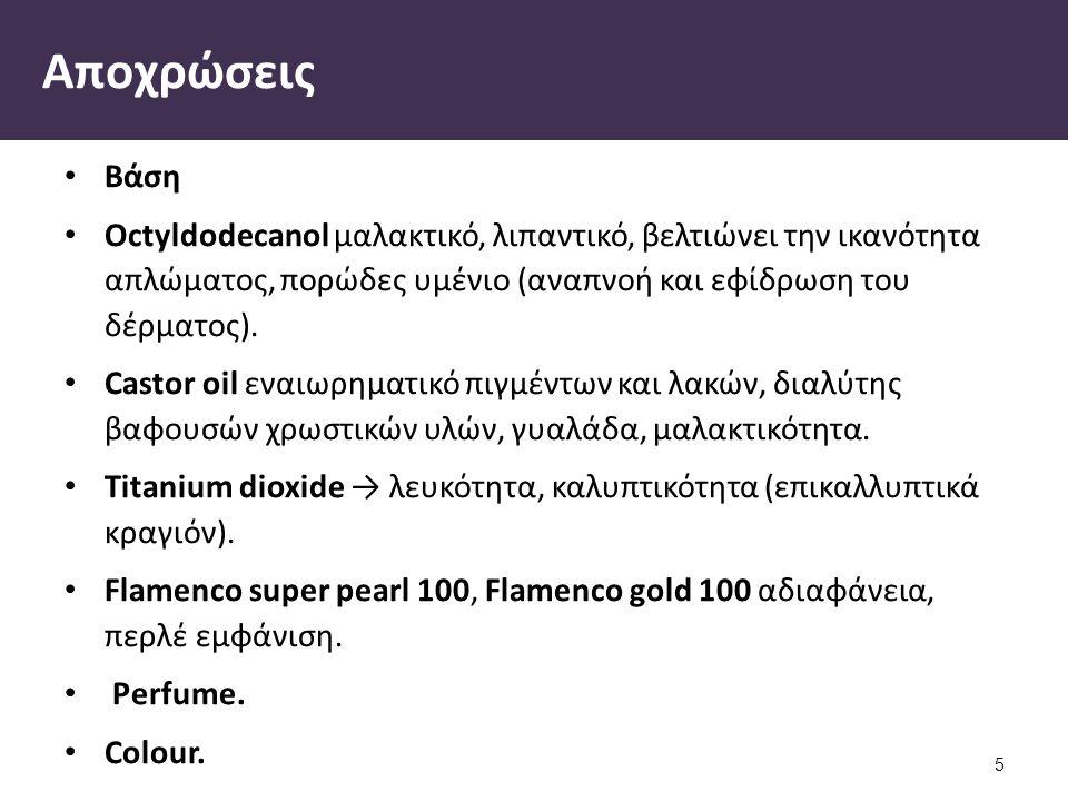 Αποχρώσεις Βάση Octyldodecanol μαλακτικό, λιπαντικό, βελτιώνει την ικανότητα απλώματος, πορώδες υμένιο (αναπνοή και εφίδρωση του δέρματος).