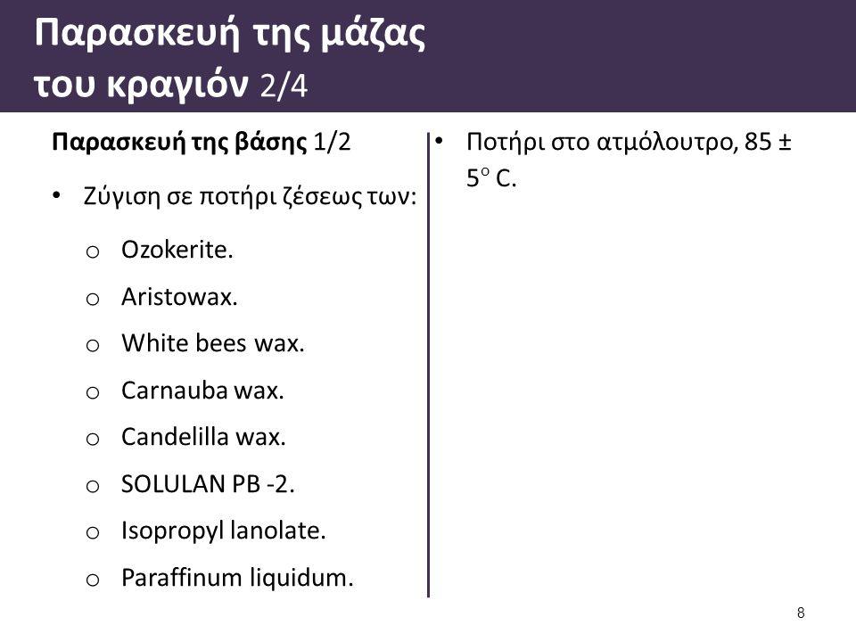 Παρασκευή της μάζας του κραγιόν 2/4 Παρασκευή της βάσης 1/2 Ζύγιση σε ποτήρι ζέσεως των: o Ozokerite.
