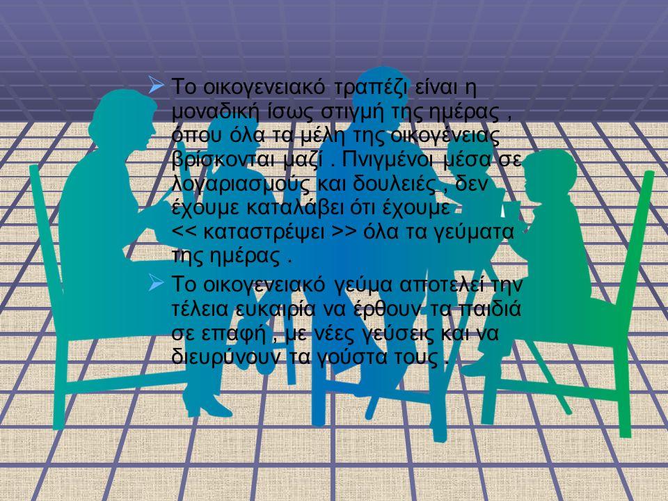   Το οικογενειακό τραπέζι είναι η μοναδική ίσως στιγμή της ημέρας, όπου όλα τα μέλη της οικογένειας βρίσκονται μαζί. Πνιγμένοι μέσα σε λογαριασμούς