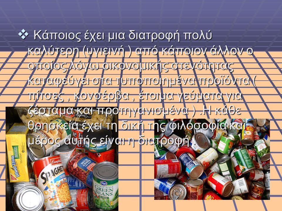  Κάποιος έχει μια διατροφή πολύ καλύτερη (υγιεινή ) από κάποιον άλλον ο οποίος λόγω οικονομικής στενότητας καταφεύγει στα τυποποιημένα προϊόντα ( πίτ