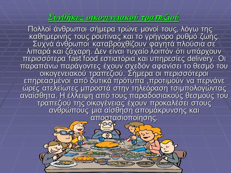 Συνθήκες οικογενειακού τραπεζιού Πολλοί άνθρωποι σήμερα τρώνε μονοί τους, λόγω της καθημερινής τους ρουτίνας και το γρήγορο ρυθμό ζωής. Συχνά άνθρωποι