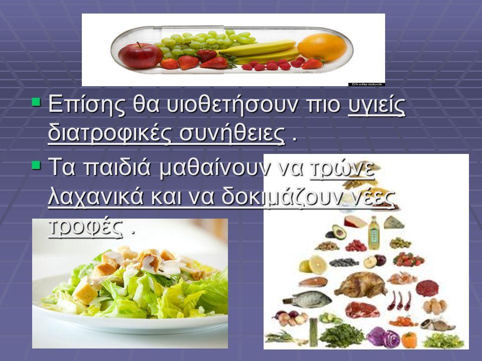  Επίσης θα υιοθετήσουν πιο υγιείς διατροφικές συνήθειες.  Τα παιδιά μαθαίνουν να τρώνε λαχανικά και να δοκιμάζουν νέες τροφές.