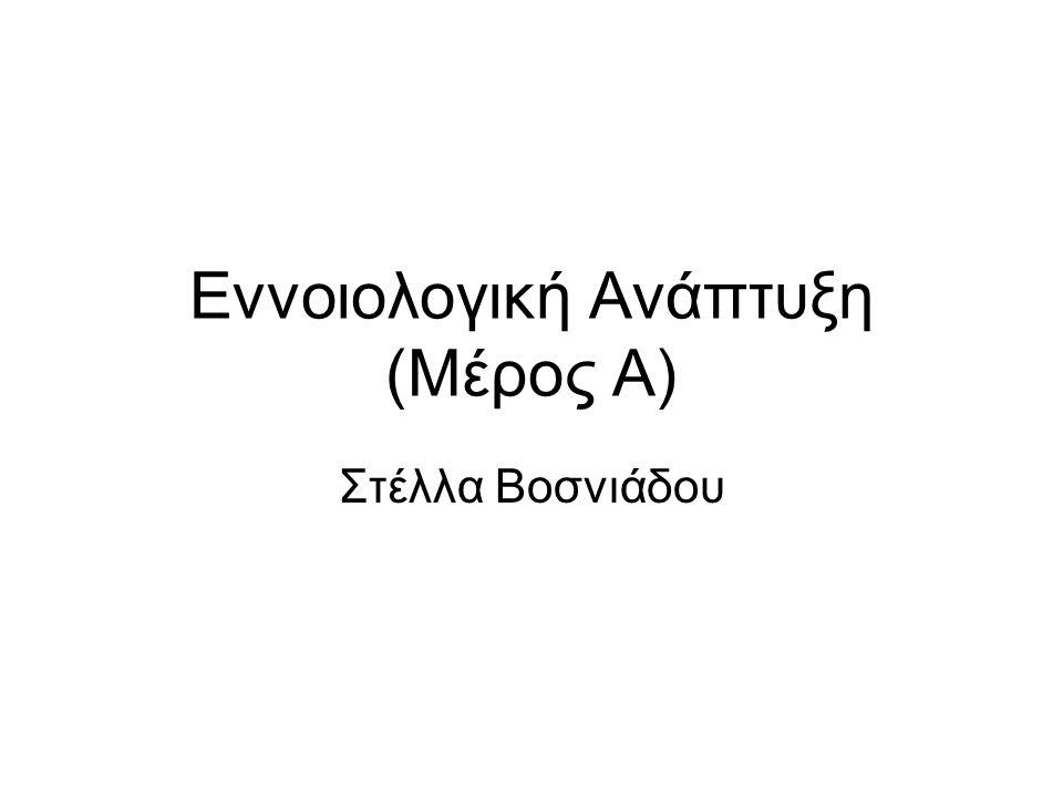Εννοιολογική Ανάπτυξη (Μέρος Α) Στέλλα Βοσνιάδου