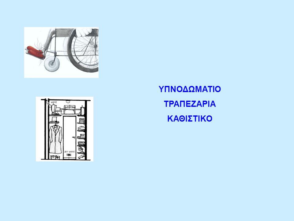 ΥΠΝΟΔΩΜΑΤΙΟ ΤΡΑΠΕΖΑΡΙΑ ΚΑΘΙΣΤΙΚΟ