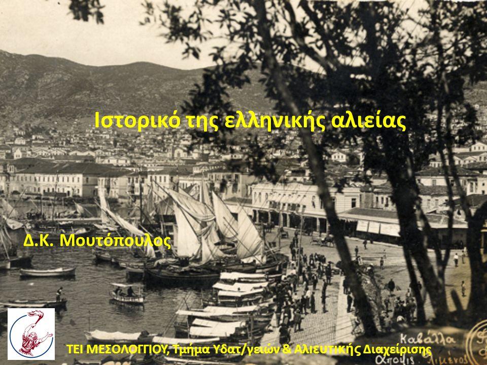 Από την ίδρυση του ελληνικού κράτους το 1832 έως το 1910 η αλιευτική πολιτική ήταν περιορισμένη σε ένα μικρό αριθμό Βασιλικών Διαταγμάτων Ο τομέας της αλιείας οργανώνεται διοικητικά μετά το 1911, με τη σύσταση ειδικού τμήματος αλιείας (Υπουργείο Οικονομικών) 1911-1924: η ελληνική αλιεία αποτελεί μια υποτυπώδη βιοτεχνία...την ίδια χρονική περίοδο στην Ελλάδα (19 ος –αρχές 20 ου αιώνα) Στην Ελλάδα οι ανεμότρατες που ήταν ιταλικής εμπνεύσεως, εμφανίστηκαν γύρω στο 1915  το ψάρεμα γίνονταν με τη βοήθεια του ανέμου και με δυο πλοία που έσερναν τα διχτυα Οι ανεμότρατες ως το 1927 δεν είχαν μηχανές