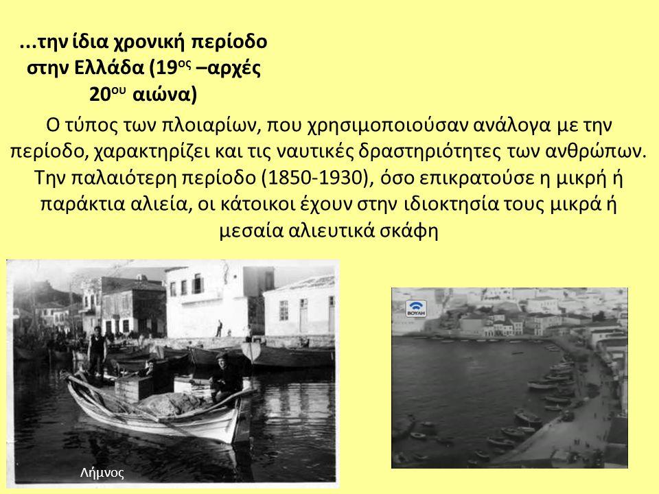 ...την ίδια χρονική περίοδο στην Ελλάδα (19 ος –αρχές 20 ου αιώνα) Ο τύπος των πλοιαρίων, που χρησιμοποιούσαν ανάλογα με την περίοδο, χαρακτηρίζει και