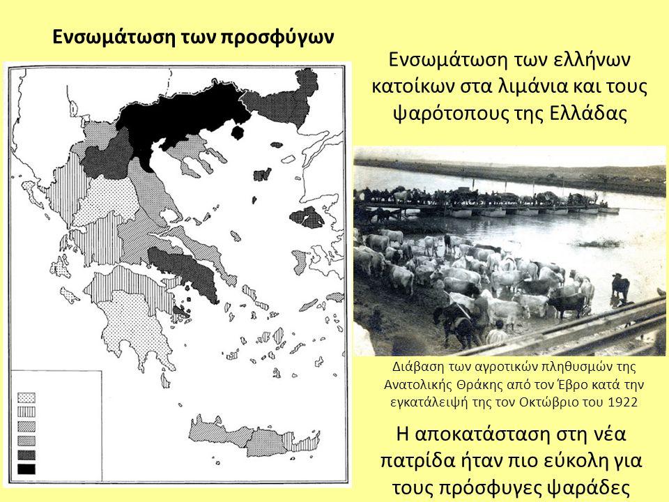 Ενσωμάτωση των ελλήνων κατοίκων στα λιμάνια και τους ψαρότοπους της Ελλάδας Η αποκατάσταση στη νέα πατρίδα ήταν πιο εύκολη για τους πρόσφυγες ψαράδες
