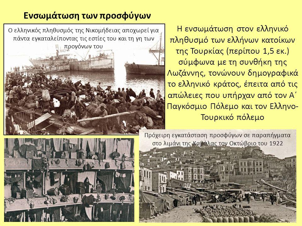 Η ενσωμάτωση στον ελληνικό πληθυσμό των ελλήνων κατοίκων της Τουρκίας (περίπου 1,5 εκ.) σύμφωνα με τη συνθήκη της Λωζάννης, τονώνουν δημογραφικά το ελ