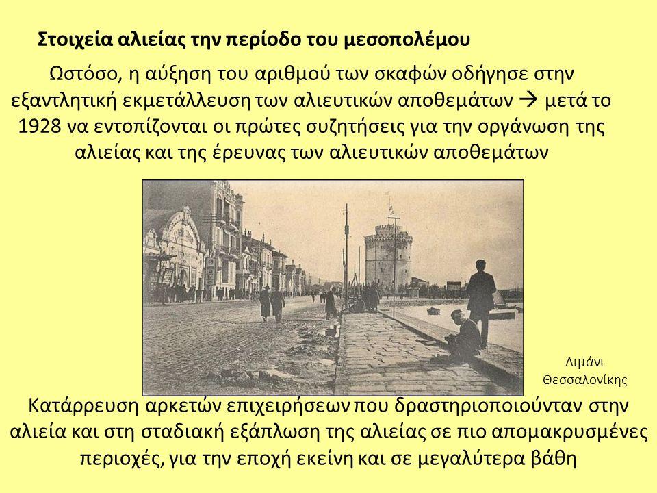 Ωστόσο, η αύξηση του αριθμού των σκαφών οδήγησε στην εξαντλητική εκμετάλλευση των αλιευτικών αποθεμάτων  μετά το 1928 να εντοπίζονται οι πρώτες συζητ