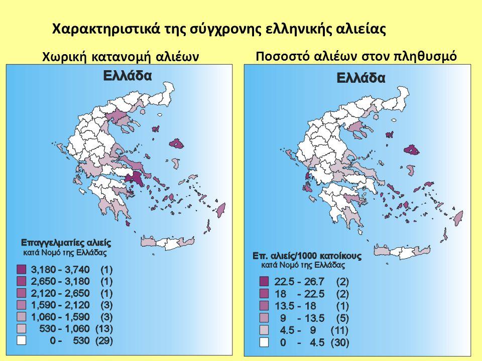 Χωρική κατανομή αλιέων Ποσοστό αλιέων στον πληθυσμό Χαρακτηριστικά της σύγχρονης ελληνικής αλιείας