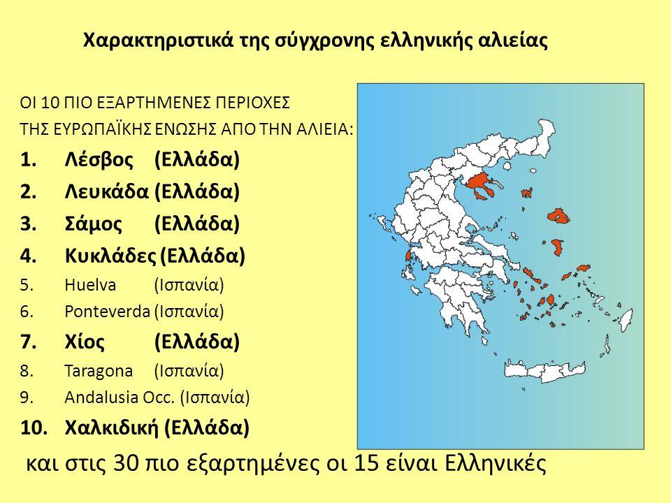 ΟΙ 10 ΠΙΟ ΕΞΑΡΤΗΜΕΝΕΣ ΠΕΡΙΟΧΕΣ ΤΗΣ ΕΥΡΩΠΑΪΚΗΣ ΕΝΩΣΗΣ ΑΠΟ ΤΗΝ ΑΛΙΕΙΑ: 1.Λέσβος (Ελλάδα) 2.Λευκάδα (Ελλάδα) 3.Σάμος(Ελλάδα) 4.Κυκλάδες (Ελλάδα) 5.Huelva
