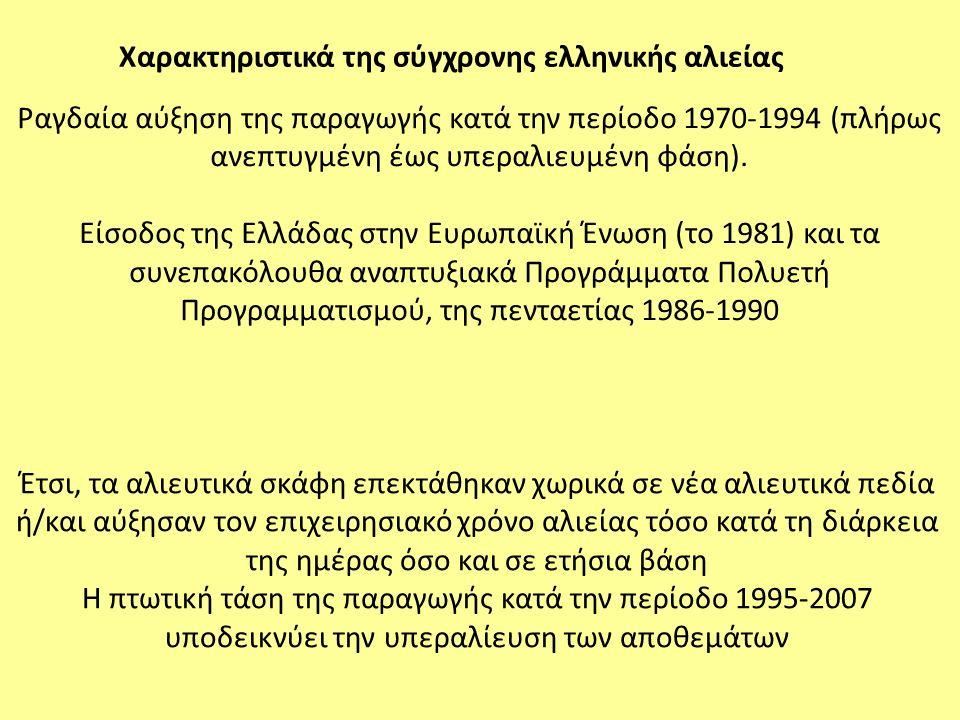 Ραγδαία αύξηση της παραγωγής κατά την περίοδο 1970-1994 (πλήρως ανεπτυγμένη έως υπεραλιευμένη φάση). Είσοδος της Ελλάδας στην Ευρωπαϊκή Ένωση (το 1981