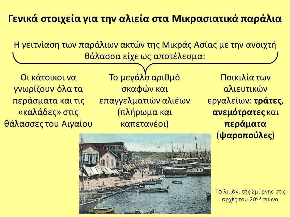 Με την έναρξη του Β' παγκοσμίου πολέμου ένα σημαντικό μέρος των σκαφών της μέσης αλιείας διατέθηκε για τη βοήθεια της ελληνικής αντίστασης Μετά το τέλος του Β' ΠΠ ο αλιευτικός τομέας είχε απωλέσει περίπου το 65% με 70% του αριθμού των μηχανοκίνητων σκαφών και το σύνολο του εξοπλισμού της αλιείας Σύγχρονη περίοδος της ελληνικής αλιείας Ειδικότερα, τα γρι-γρι δεν μπορούσαν να εργαστούν λόγω των συχνών βομβαρδισμών, ενώ τα σκάφη της μηχανότρατας είτε καταστράφηκαν ή διέφυγαν στο εξωτερικό όπου χρησιμοποιήθηκαν ως βοηθητικά πλοία στις πολεμικές επιχειρήσεις