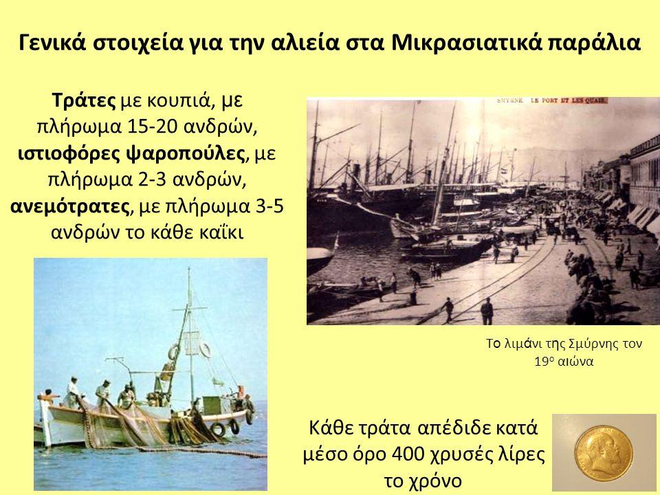 Οι τράτες είχαν μεγάλο αριθμό ναυτών  κινούνταν με κουπιά Η κωπηλασία γινόταν άλτα μπάγκο (οι κωπηλάτες σηκώνονταν όρθιοι κάθε φορά που ρυθμικά κωπηλατούσαν) Τα μισά μέλη του πληρώματος κοιμ ό νταν στο αμπάρι και τα αλλά μισά στην κουβέρτα (κατάστρωμα) του σκάφους Γενικά στοιχεία για την αλιεία στα Μικρασιατικά παράλια Την εξελιγμένη μορφή της ανεμότρατας την έμαθαν από τους Ιταλούς, οι οποίοι ψάρευαν στο Αιγαίο Έτσι εξηγούνται και οι ιταλικές λέξεις της τρατάρικης γλώσσας τους για τα μέρη του καϊκιού, τα δίχτυα και τις εργασίες («πρίμα σέρα»  πρώτη βραδινή «καλάδα») Πέραμα