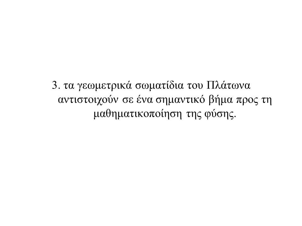 3. τα γεωμετρικά σωματίδια του Πλάτωνα αντιστοιχούν σε ένα σημαντικό βήμα προς τη μαθηματικοποίηση της φύσης.
