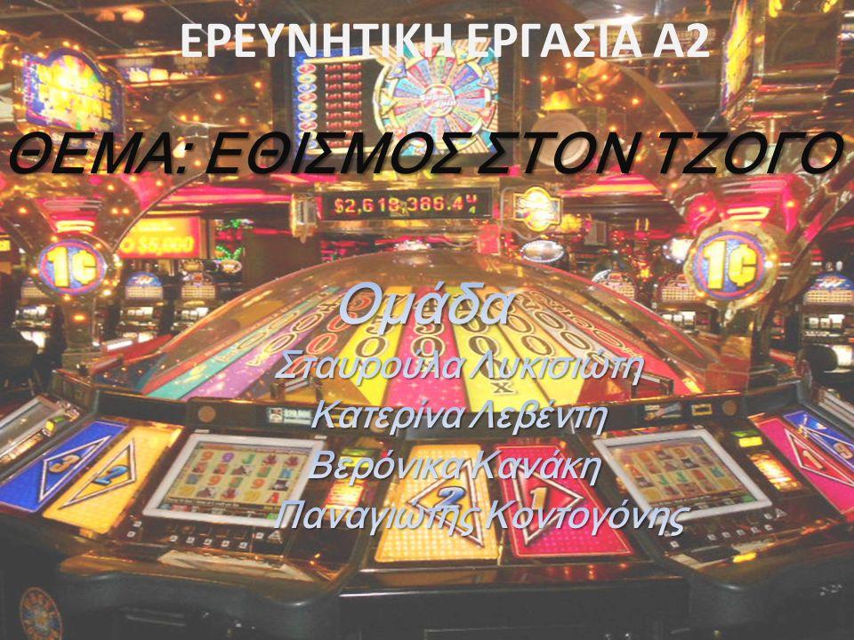 ΟΡΙΣΜΟΣ Ως παθολογικός τζόγος ορίζεται η έντονη ανάγκη του ατόμου να παίζει τυχερά παιχνίδια (χαρτιά, φρουτάκια, στοίχημα) σε τέτοιο βαθμό που να δημιουργείται πρόβλημα στον προσωπικό ή επαγγελματικό τομέα.
