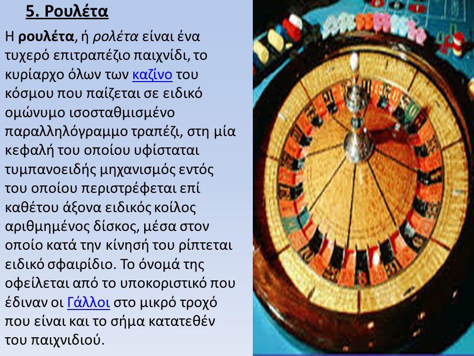 5. Ρουλέτα Η ρουλέτα, ή ρολέτα είναι ένα τυχερό επιτραπέζιο παιχνίδι, το κυρίαρχο όλων των καζίνο του κόσμου που παίζεται σε ειδικό ομώνυμο ισοσταθμισ