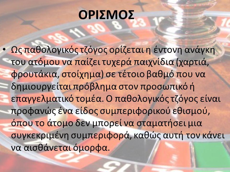 ΟΡΙΣΜΟΣ Ως παθολογικός τζόγος ορίζεται η έντονη ανάγκη του ατόμου να παίζει τυχερά παιχνίδια (χαρτιά, φρουτάκια, στοίχημα) σε τέτοιο βαθμό που να δημι