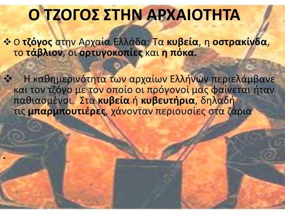 Ο ΤΖΟΓΟΣ ΣΤΗΝ ΑΡΧΑΙΟΤΗΤΑ  Ο τζόγος στην Αρχαία Ελλάδα: Τα κυβεία, η οστρακίνδα, το τάβλιον, οι ορτυγοκοπίες και η πόκα.  Η καθημερινότητα των αρχαίω