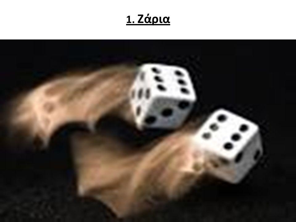 1. Ζάρια