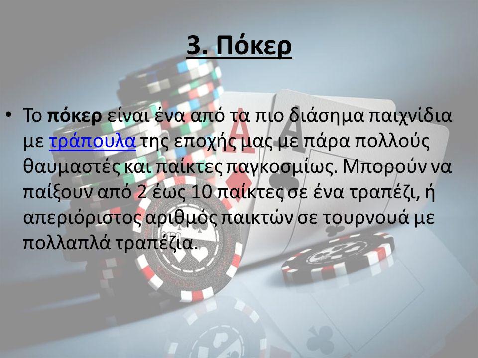 3. Πόκερ Το πόκερ είναι ένα από τα πιο διάσημα παιχνίδια με τράπουλα της εποχής μας με πάρα πολλούς θαυμαστές και παίκτες παγκοσμίως. Μπορούν να παίξο