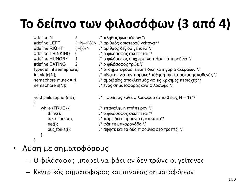 Το δείπνο των φιλοσόφων (3 από 4) Λύση με σηματοφόρους – Ο φιλόσοφος μπορεί να φάει αν δεν τρώνε οι γείτονες – Κεντρικός σηματοφόρος και πίνακας σηματ