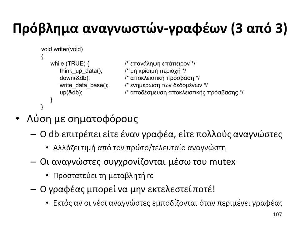 Πρόβλημα αναγνωστών-γραφέων (3 από 3) Λύση με σηματοφόρους – Ο db επιτρέπει είτε έναν γραφέα, είτε πολλούς αναγνώστες Αλλάζει τιμή από τον πρώτο/τελευ