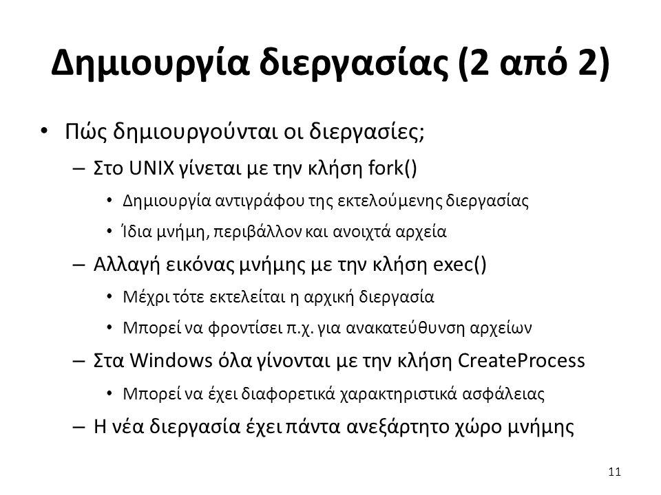 Δημιουργία διεργασίας (2 από 2) Πώς δημιουργούνται οι διεργασίες; – Στο UNIX γίνεται με την κλήση fork() Δημιουργία αντιγράφου της εκτελούμενης διεργα
