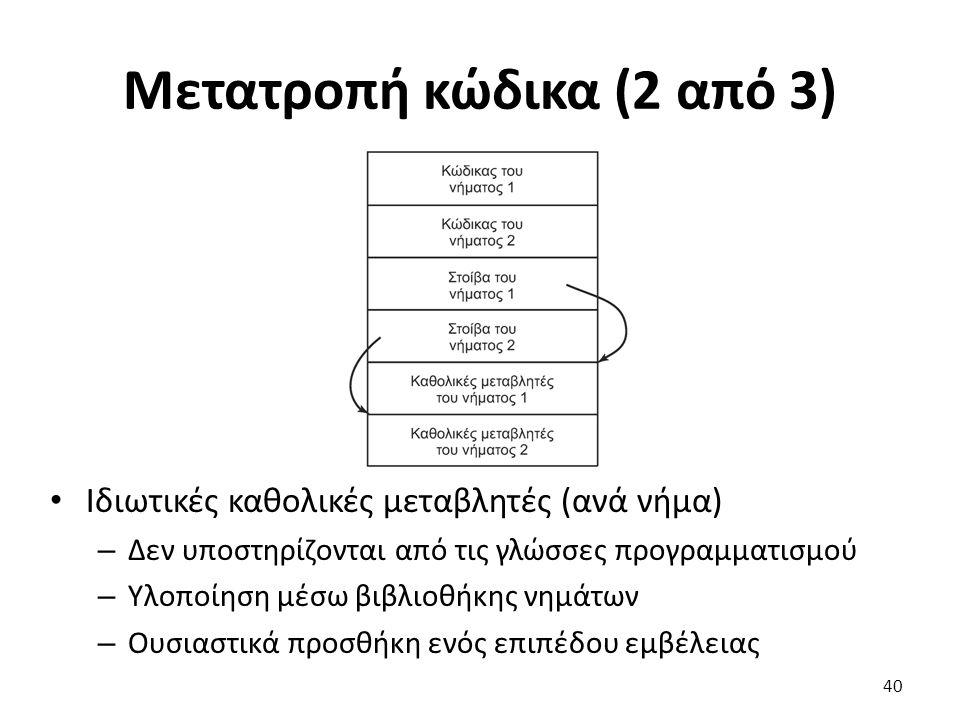Μετατροπή κώδικα (2 από 3) Ιδιωτικές καθολικές μεταβλητές (ανά νήμα) – Δεν υποστηρίζονται από τις γλώσσες προγραμματισμού – Υλοποίηση μέσω βιβλιοθήκης