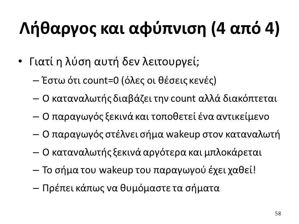 Λήθαργος και αφύπνιση (4 από 4) Γιατί η λύση αυτή δεν λειτουργεί; – Έστω ότι count=0 (όλες οι θέσεις κενές) – Ο καταναλωτής διαβάζει την count αλλά δι