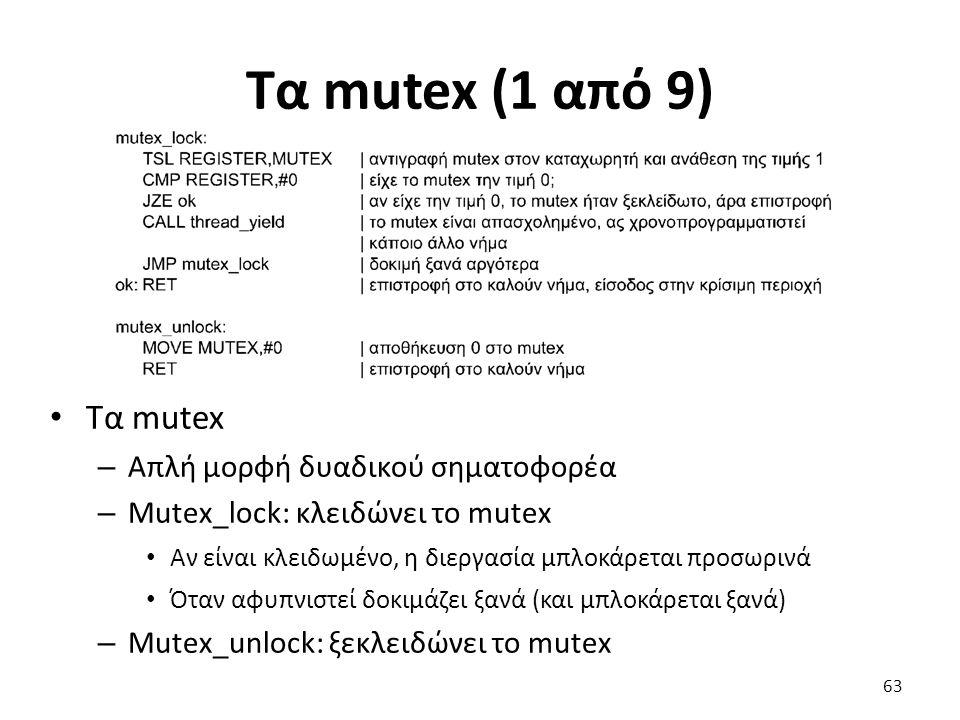 Τα mutex (1 από 9) Τα mutex – Απλή μορφή δυαδικού σηματοφορέα – Mutex_lock: κλειδώνει το mutex Αν είναι κλειδωμένο, η διεργασία μπλοκάρεται προσωρινά