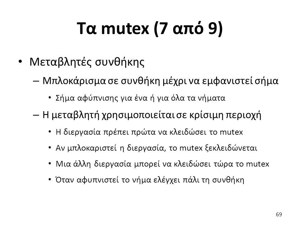 Τα mutex (7 από 9) Μεταβλητές συνθήκης – Μπλοκάρισμα σε συνθήκη μέχρι να εμφανιστεί σήμα Σήμα αφύπνισης για ένα ή για όλα τα νήματα – Η μεταβλητή χρησ