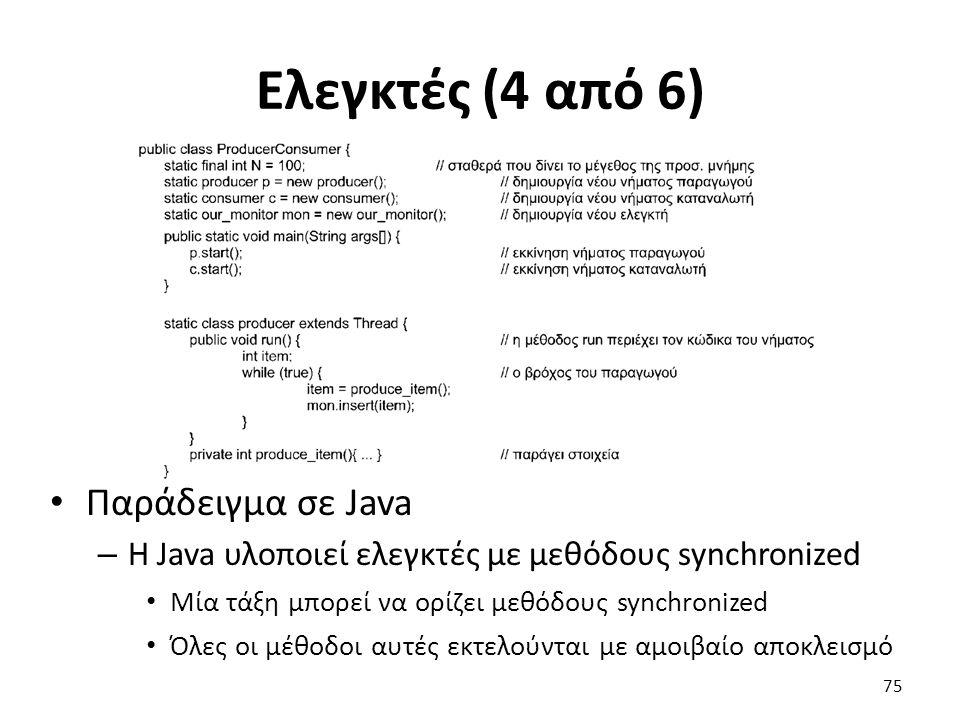 Ελεγκτές (4 από 6) Παράδειγμα σε Java – Η Java υλοποιεί ελεγκτές με μεθόδους synchronized Μία τάξη μπορεί να ορίζει μεθόδους synchronized Όλες οι μέθο