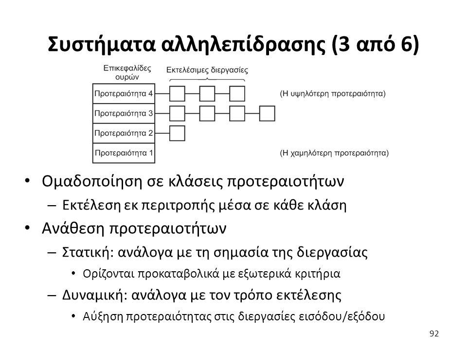 Συστήματα αλληλεπίδρασης (3 από 6) Ομαδοποίηση σε κλάσεις προτεραιοτήτων – Εκτέλεση εκ περιτροπής μέσα σε κάθε κλάση Ανάθεση προτεραιοτήτων – Στατική: