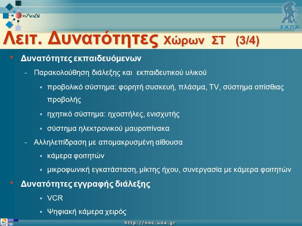 Ε.Κ.Π.Α Δυνατότητες εκπαιδευόμενων -Παρακολούθηση διάλεξης και εκπαιδευτικού υλικού  προβολικό σύστημα: φορητή συσκευή, πλάσμα, TV, σύστημα οπίσθιας προβολής  ηχητικό σύστημα: ηχοστήλες, ενισχυτής  σύστημα ηλεκτρονικού μαυροπίνακα -Αλληλεπίδραση με απομακρυσμένη αίθουσα  κάμερα φοιτητών  μικροφωνική εγκατάσταση, μίκτης ήχου, συνεργασία με κάμερα φοιτητών Δυνατότητες εγγραφής διάλεξης  VCR  Ψηφιακή κάμερα χειρός Λειτ.