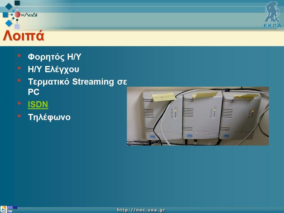 Ε.Κ.Π.Α Λοιπά Φορητός Η/Υ Η/Υ Ελέγχου Τερματικό Streaming σε PC ISDN Τηλέφωνο