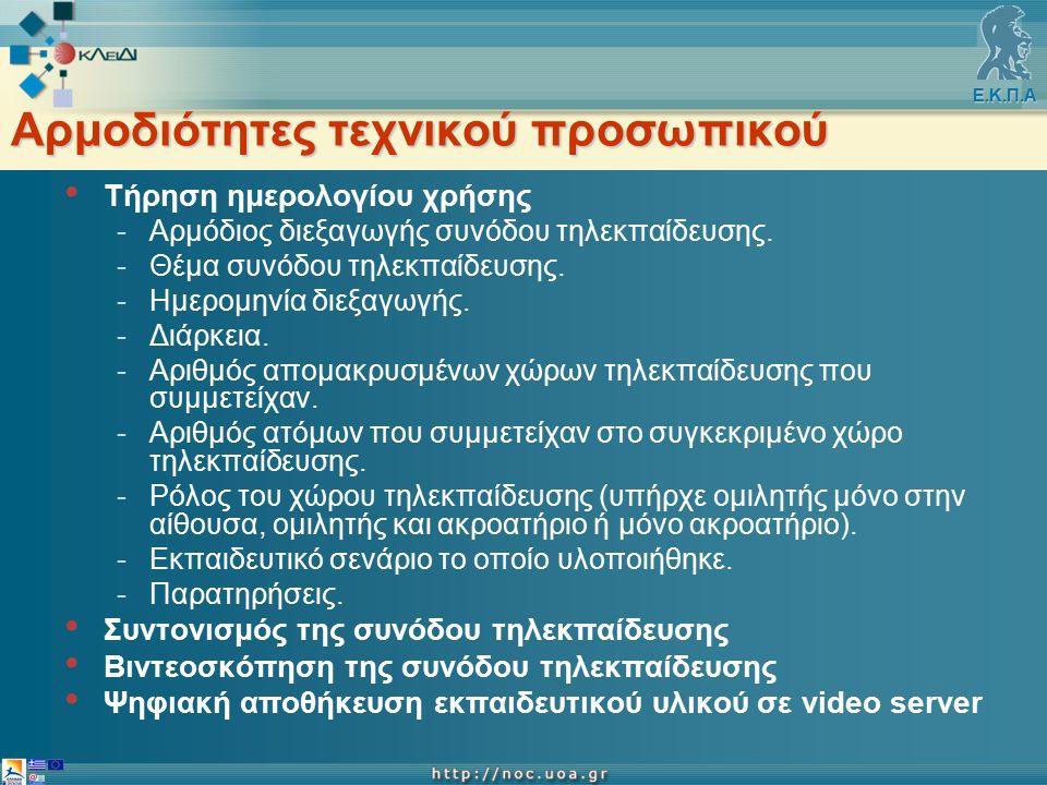 Ε.Κ.Π.Α Αρμοδιότητες τεχνικού προσωπικού Τήρηση ημερολογίου χρήσης -Αρμόδιος διεξαγωγής συνόδου τηλεκπαίδευσης.