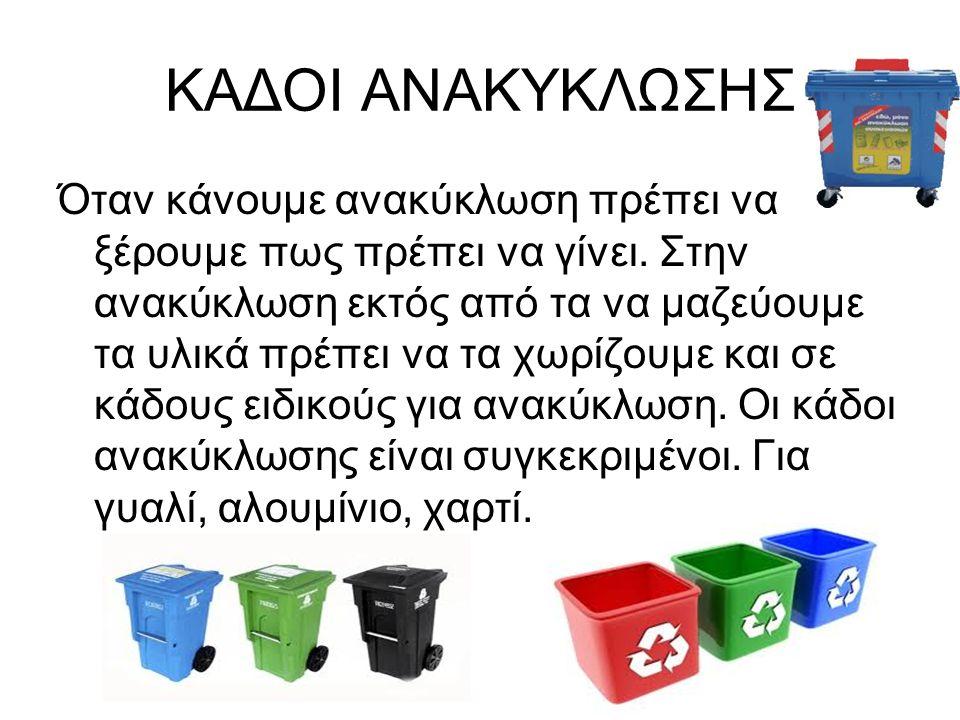 ΚΑΔΟΙ ΑΝΑΚΥΚΛΩΣΗΣ Όταν κάνουμε ανακύκλωση πρέπει να ξέρουμε πως πρέπει να γίνει. Στην ανακύκλωση εκτός από τα να μαζεύουμε τα υλικά πρέπει να τα χωρίζ