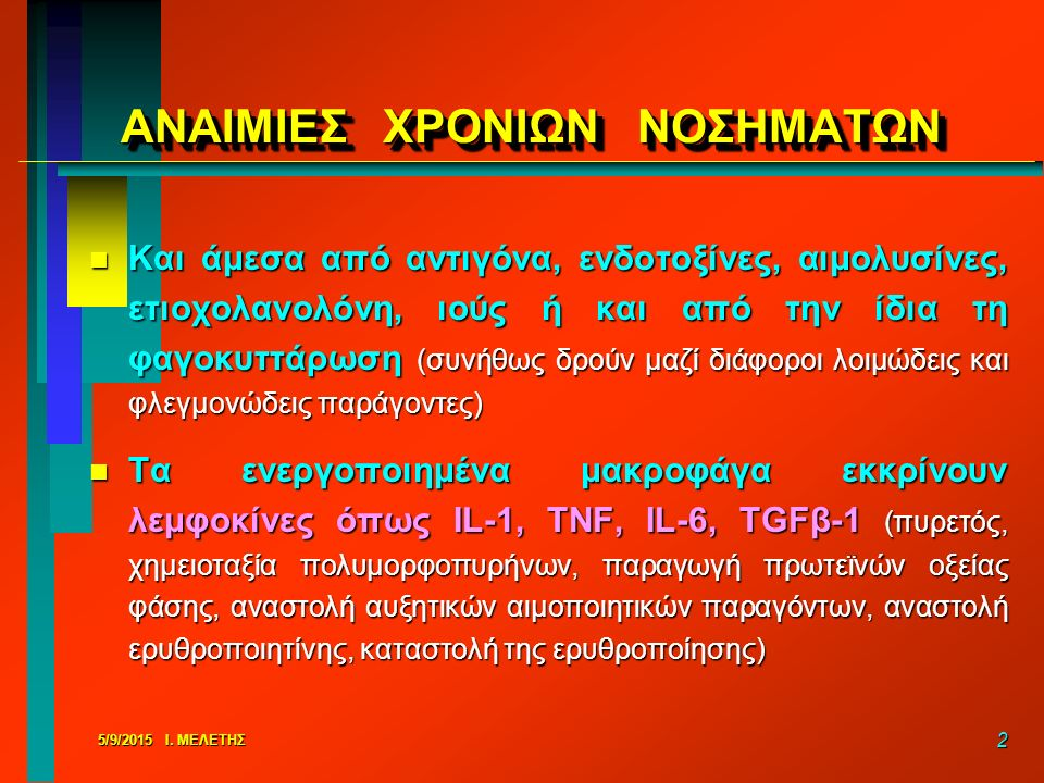 5/9/2015 Ι. ΜΕΛΕΤΗΣ 2 ΑΝΑΙΜΙΕΣ ΧΡΟΝΙΩΝ ΝΟΣΗΜΑΤΩΝ n Και άμεσα από αντιγόνα, ενδοτοξίνες, αιμολυσίνες, ετιοχολανολόνη, ιούς ή και από την ίδια τη φαγοκυ