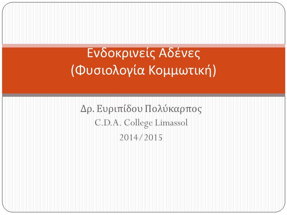 Δρ. Ευριπίδου Πολύκαρπος C.D.A. College Limassol 2014/2015 Ενδοκρινείς Αδένες ( Φυσιολογία Κομμωτική )