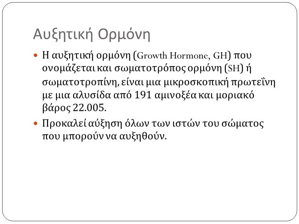 Αυξητική Ορμόνη Η αυξητική ορμόνη (Growth Hormone, GH) που ονομάζεται και σωματοτρόπος ορμόνη (SH) ή σωματοτροπίνη, είναι μια μικροσκοπική πρωτεΐνη με