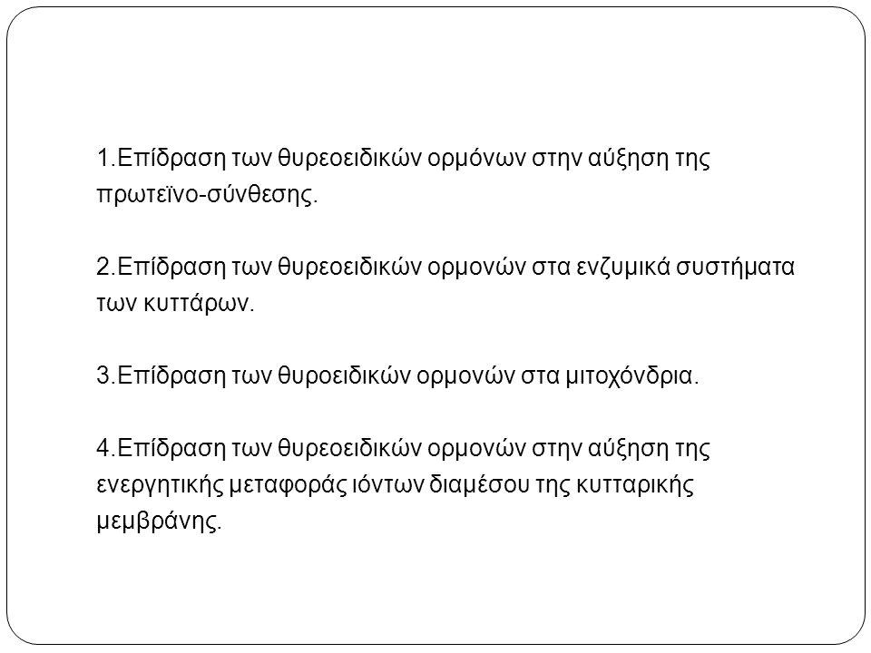 1.Επίδραση των θυρεοειδικών ορμόνων στην αύξηση της πρωτεϊνο-σύνθεσης. 2.Επίδραση των θυρεοειδικών ορμονών στα ενζυμικά συστήματα των κυττάρων. 3.Επίδ