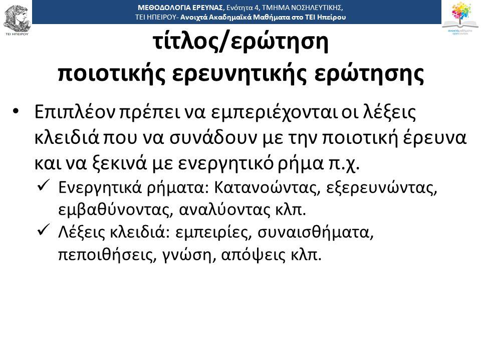 1616 -,, ΤΕΙ ΗΠΕΙΡΟΥ - Ανοιχτά Ακαδημαϊκά Μαθήματα στο ΤΕΙ Ηπείρου τίτλος/ερώτηση ποιοτικής ερευνητικής ερώτησης ΜΕΘΟΔΟΛΟΓΙΑ ΕΡΕΥΝΑΣ, Ενότητα 4, ΤΜΗΜΑ