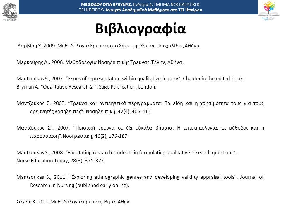 2323 -,, ΤΕΙ ΗΠΕΙΡΟΥ - Ανοιχτά Ακαδημαϊκά Μαθήματα στο ΤΕΙ Ηπείρου Βιβλιογραφία ΜΕΘΟΔΟΛΟΓΙΑ ΕΡΕΥΝΑΣ, Ενότητα 4, ΤΜΗΜΑ ΝΟΣΗΛΕΥΤΙΚΗΣ ΤΕΙ ΗΠΕΙΡΟΥ- Ανοιχτ