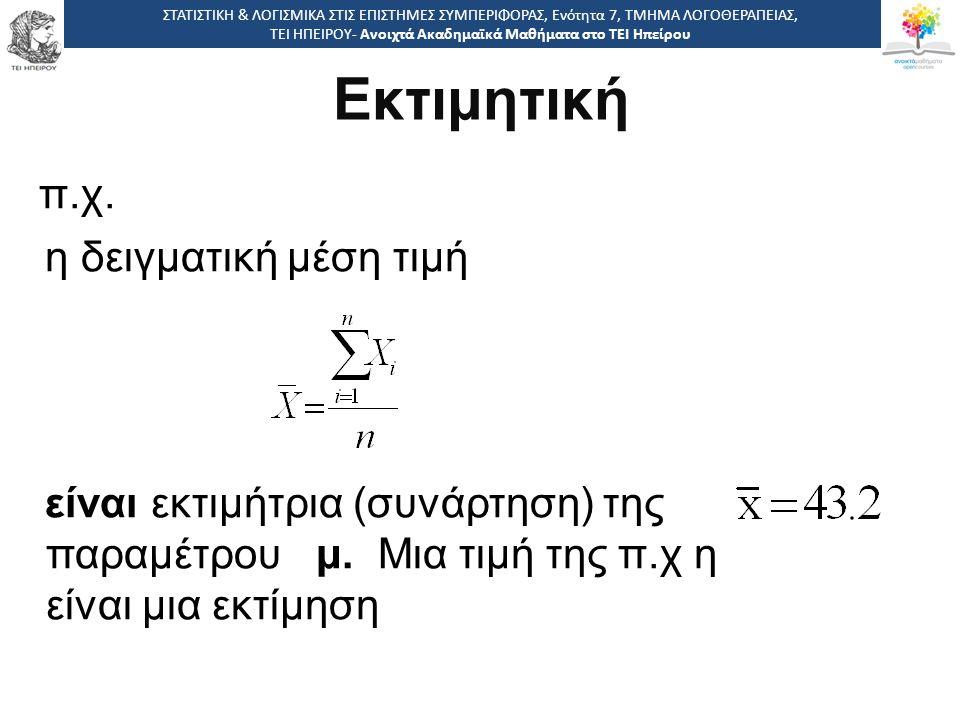 π.χ.η δειγματική μέση τιμή είναι εκτιμήτρια (συνάρτηση) της παραμέτρου μ.