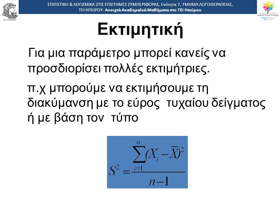 Για μια παράμετρο μπορεί κανείς να προσδιορίσει πολλές εκτιμήτριες.