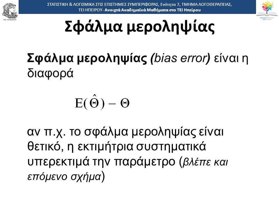 Σφάλμα μεροληψίας Σφάλμα μεροληψίας (bias error) είναι η διαφορά αν π.χ.
